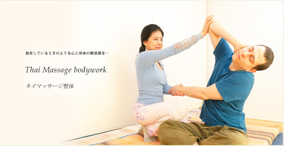 タイマッサージ整体 Thai massage bodywork