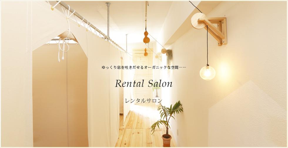 レンタルサロン Rental Salon
