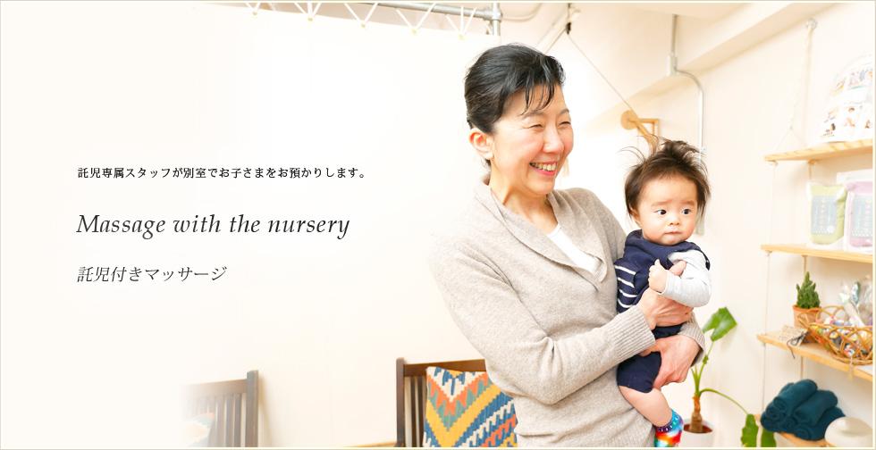 託児専属スタッフが別室でお子さまをお預かりします。  Massage with the nursery 託児付きマッサージ